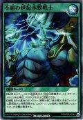 【Normal】不屈の世紀末獣戦士[YGO_RD/KP05-JP049]