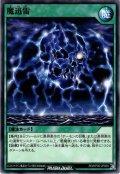 【Normal】魔迅雷[YGO_RD/KP05-JP050]