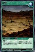 【Rare】荒野[YGO_RD/KP05-JP054]