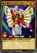 【Rare】陽天使チェケラエル[YGO_RD/KP06-JP001]