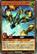 【Ultra】エア・フォーミュラ・イーグル[YGO_RD/KP06-JP022]