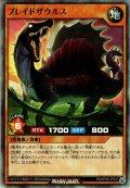 【Super】ブレイドザウルス[YGO_RD/KP06-JP037]