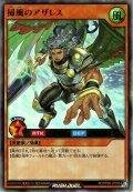 【Ultra】掃風のアザレス[YGO_RD/KP06-JP038]