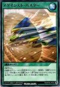 【Rare】アゲインスト・バスター[YGO_RD/KP06-JP043]