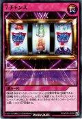 【N-Rare】7チャンス[YGO_RD/KP06-JP058]