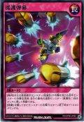 【Rare】援護弾幕[YGO_RD/KP06-JP061]