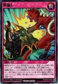 【Rare】野獣の激怒[YGO_RD/KP06-JP055]