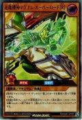 【Ultra】超魔機神マグナム・オーバーロード[R][YGO_RD/MAX1-JP003]