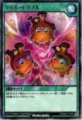 【Rare】クリボットリプル[YGO_RD/MAX1-JP005]