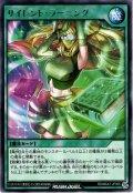 【Rare】サイレント・ラーニング[YGO_RD/MAX1-JP006]