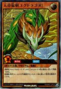 【Ultra】天帝龍樹ユグドラゴ[R][YGO_RD/MAX1-JP012]