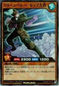 【Super】クリーンベレー・モップ大佐[YGO_RD/MAX1-JP021]