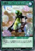 【Rare】白激泡-ブリーチ・モーター[YGO_RD/MAX1-JP024]