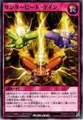 【Normal】サンダービート・ゲイン[YGO_RD/MAX1-JP035]