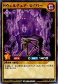 【Normal】ドウェルチェア・セイバー[YGO_RD/MAX1-JP040]