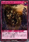 【Rare】コラプス・チェア[YGO_RD/MAX1-JP041]