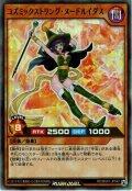 【Super】コズミックストリング・ヌードルイダス[YGO_RD/MAX1-JP042]