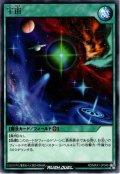 【Rare】宇宙[YGO_RD/MAX1-JP046]