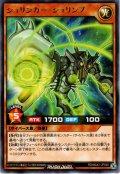 【Rare】シュリンカー・シュリンプ[YGO_RD/MAX1-JP049]