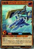【Ultra】超魔旗艦マグナム・オーバーロード[L][YGO_RD/MAX2-JP001]