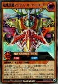 【Ultra】超魔旗艦マグナム・オーバーロード[YGO_RD/MAX2-JP002]