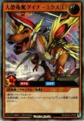 【Ultra】大恐竜駕ダイナ-ミクス[L][YGO_RD/MAX2-JP005]
