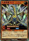 【Ultra】大恐竜駕ダイナ-ミクス[YGO_RD/MAX2-JP006]