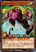 【Normal】大くしゃみのゼニゲバザウルス[YGO_RD/MAX2-JP008]