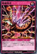 【Normal】超越進化[YGO_RD/MAX2-JP019]