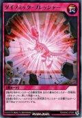 【Rare】ダイノミック・プレッシャー[YGO_RD/MAX2-JP020]
