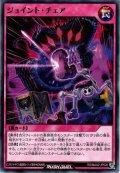 【Normal】ジョイント・チェア[YGO_RD/MAX2-JP028]