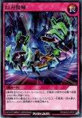 【Rare】幻刃復帰[YGO_RD/MAX2-JP033]