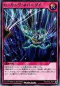 【Normal】ローリング・ネバーダイ[YGO_RD/MAX2-JP046]