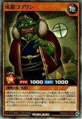 【Super】成銀ゴブリン[YGO_RD/MAX2-JP048]