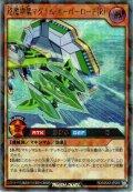 【Rush】超魔旗艦マグナム・オーバーロード[R][YGO_RD/MAX2-JP003]