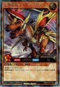 【Rush】大恐竜駕ダイナ-ミクス[L][YGO_RD/MAX2-JP005]