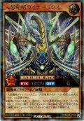 【Rush】大恐竜駕ダイナ-ミクス[YGO_RD/MAX2-JP006]