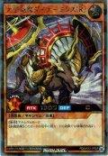 【Rush】大恐竜駕ダイナ-ミクス[R][YGO_RD/MAX2-JP007]