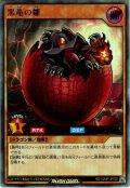 【Ultra】黒竜の雛[YGO_RD/VJMP-JP002]
