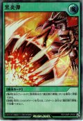 【Ultra】黒炎弾[YGO_RD/VJMP-JP003]