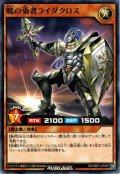 【Normal】暁の勇者ライダクロス[YGO_RD/SBD1-JP006]