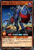 【Normal】黄昏の勇者ライダクロス[YGO_RD/SBD1-JP007]
