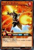 【Normal】ファイア・ゴーレム[YGO_RD/SBD1-JP018]