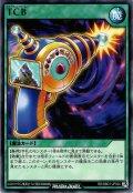 【Normal】TCB[YGO_RD/SBD1-JP024]