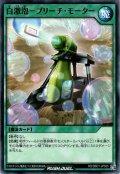 【Normal】白激泡-ブリーチ・モーター[YGO_RD/SBD1-JP025]
