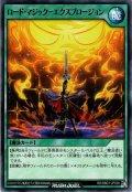 【Normal】ロード・マジック-エクスプロージョン[YGO_RD/SBD1-JP028]