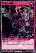【Normal】死霊の束縛[YGO_RD/SBD1-JP031]
