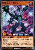 【Normal】幻撃竜ミラギアス[YGO_RD/SBD2-JP001]