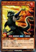 【Normal】ドラゴンズ・ロック・クローザー[YGO_RD/SBD2-JP003]