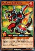 【Normal】ビックリード・ドラゴン[YGO_RD/SBD2-JP004]